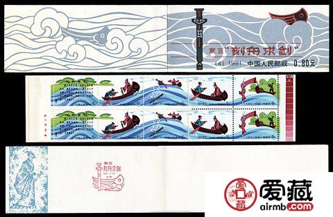 SB(4)1981 寓言——刻舟求剑邮票