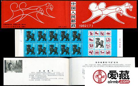 SB(7)1982 壬戌年邮票
