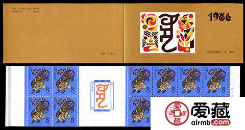 SB(13)1986 丙寅年邮票