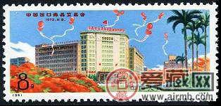 编号邮票95 中国出口商品交易会