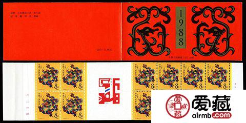 SB(15)1988 戊辰年邮票