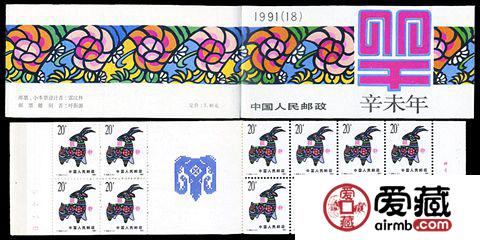 SB(18)1991 辛未年邮票