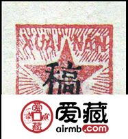 """K.HZ-3 """"稿""""字邮票"""