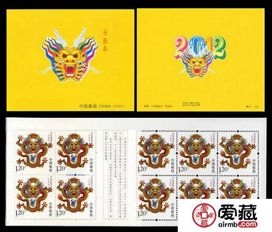 SB(45)2012 壬辰年邮票