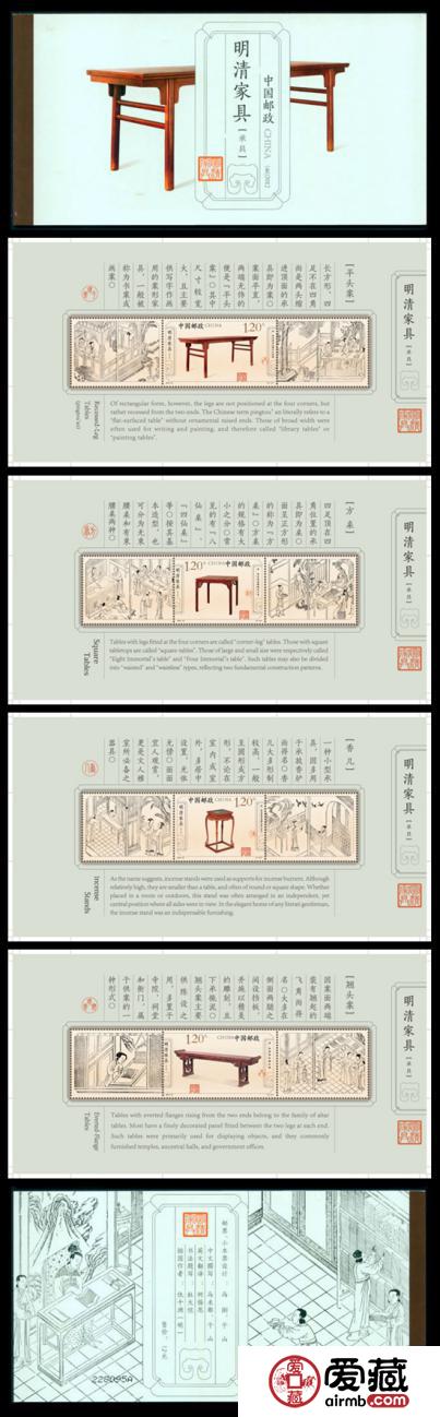 SB(46)2012 明清家具——承具邮票