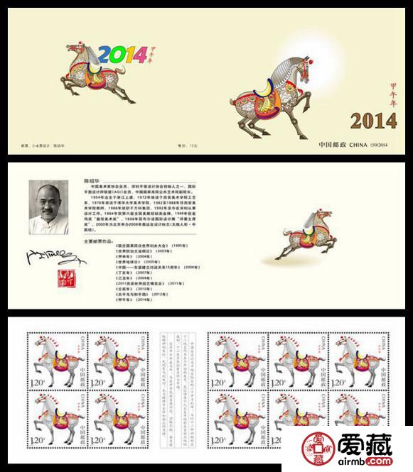 SB(50)2014 甲午年邮票