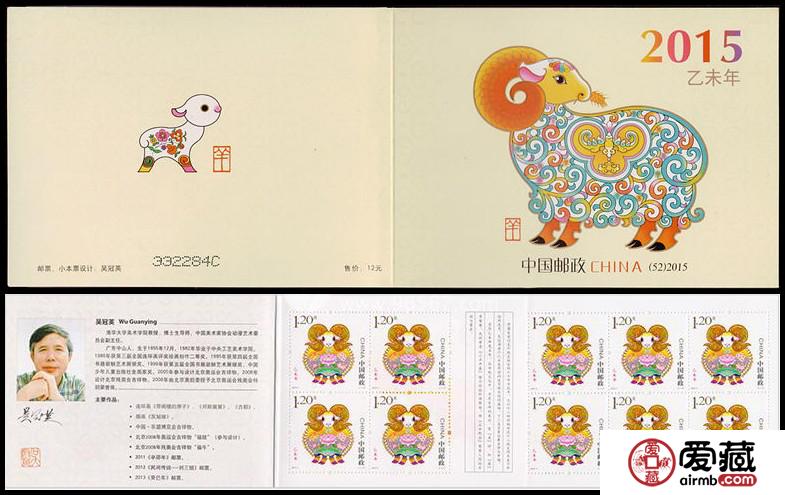 SB(52)2015 乙未年邮票