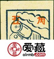 "K.HZ-15 火车图""寄递""邮票"