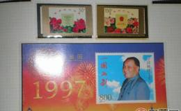 97香港回归纪念邮票的意义