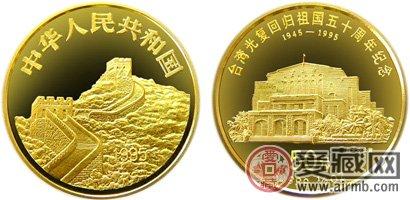 台湾光复回归祖国50周年金币