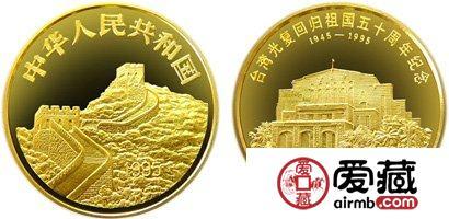 谈谈台湾光复回归祖国50周年金币