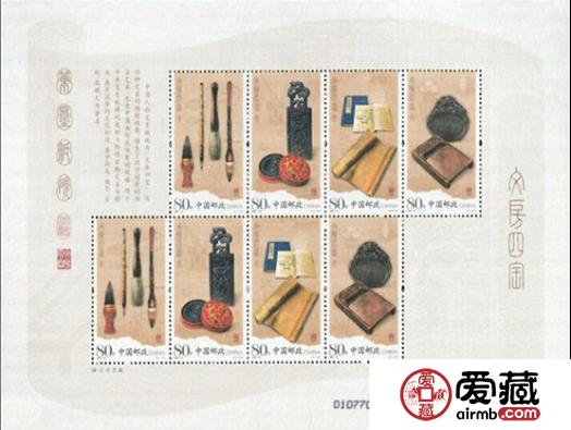 魅力中国文房四宝丝绸邮票