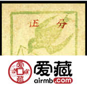 K.HZ-16 盐阜区第三版有面值邮票