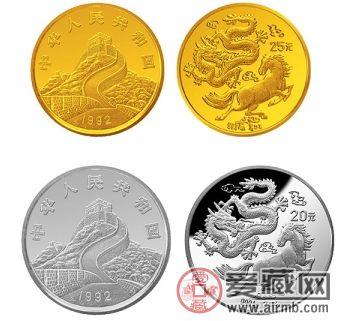 92年龙马金银币代表了吉祥和昌盛