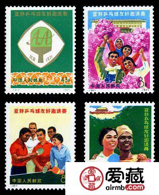 编号邮票21-24 亚非乒乓球友好邀请赛