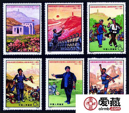 编号邮票33-38 纪念《在延安文艺座谈会上的讲话》发表三十周年