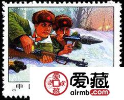 编号邮票7 严惩入侵之敌