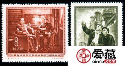 纪32 中苏友好同盟互助条约签订五周年纪念邮票