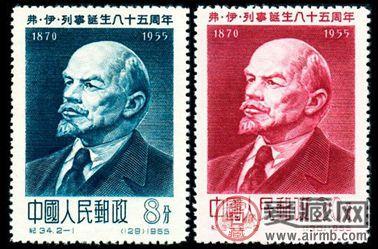 纪34 弗·伊·列宁诞生八十五周年纪念邮票