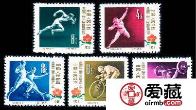 纪39 全国第一届工人体育运动大会邮票