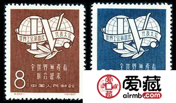 纪42 世界工会第四次代表大会邮票