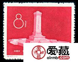 纪47 人民英雄纪念碑邮票