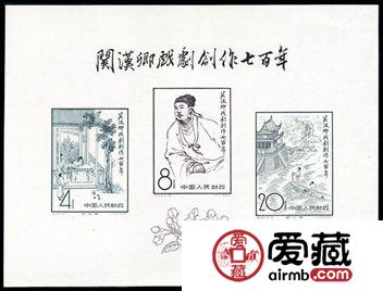 纪50M 关汉卿戏剧创作七百年(小全张)邮票