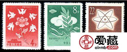 纪53 裁军和国际合作大会邮票