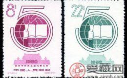纪54 国际学联第五届代表大会邮票