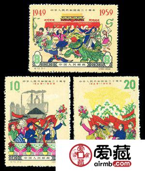 纪70 中华人民共和国成立十周年(第四组)邮票