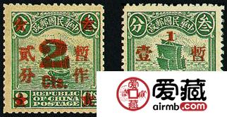 """普9 北京一版帆船加盖""""暂作""""改值邮票"""