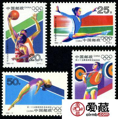 奥林匹克运动会纪念邮票  1992-8 《第二十五届奥林匹克运动会》