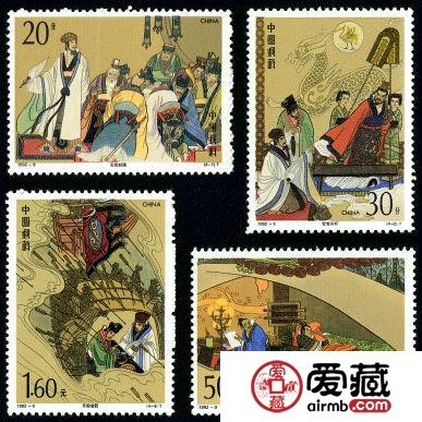 三国演义邮票  1992-9 中国古典文学名着《三国演义(第三组)》