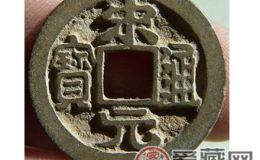 宋元通宝有收藏价值吗