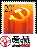 1992-13 《中国共产党第十四次全国代表团大会》纪念邮票