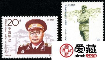 刘伯承邮票 1992-18 《刘伯承同志诞生一百周年》纪念邮票