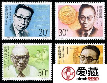 现代科学家邮票  1992-19 《中国现代科学家(三)》纪念邮票