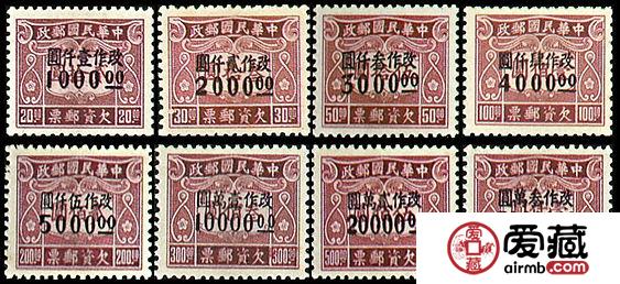 欠资邮票 欠12 伦敦二版加盖改值欠资邮票