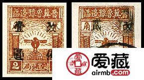 """改值邮票 J.HB-31 加盖""""改作""""改值邮票"""