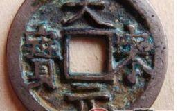 大宋元宝拥有年代感但是并不值钱