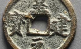 皇建元宝铸造量很大十分精美