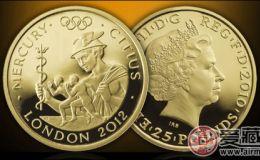 2012倫敦奧運會紀念幣收藏價值分析
