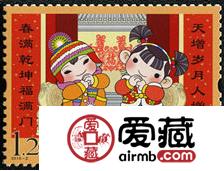 特种邮票 2015-2 《拜年》特种邮票