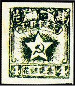 闽西赤色邮花邮票 T.CY-3 闽西赤色邮花