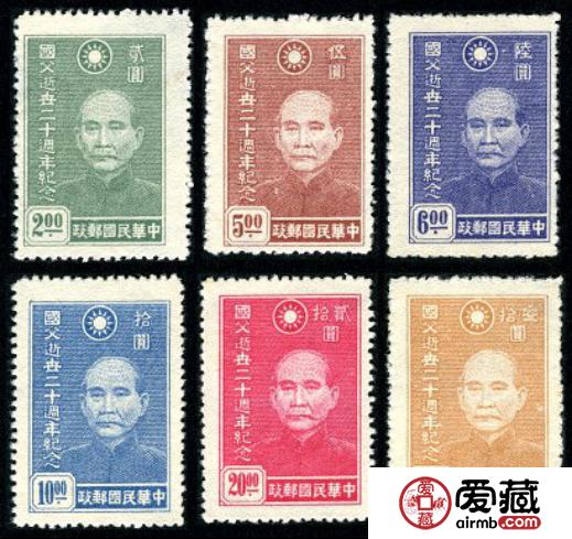 纪念邮票 纪15 国父逝世二十周年纪念邮票