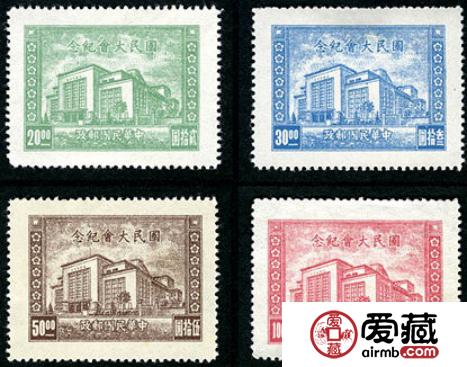纪念邮票 纪21 国民大会纪念邮票