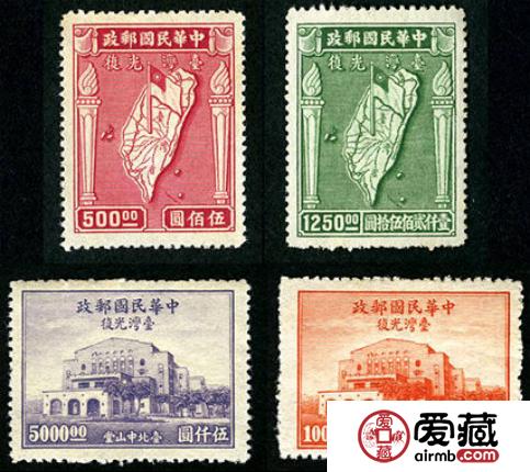 纪念邮票 纪24 台湾光复纪念邮票