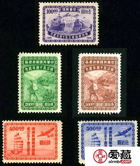 纪念邮票 纪25 中华民国邮政总局成立五十周年纪念邮票