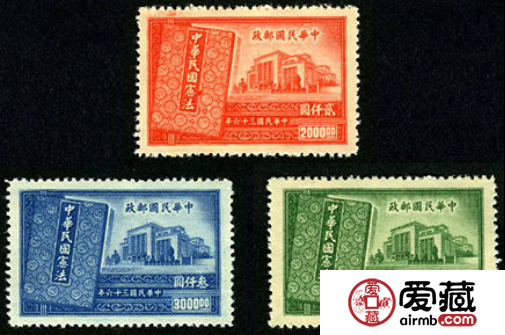 纪念邮票 纪26 中华民国宪法纪念邮票