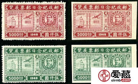 纪念邮票 纪27 邮政纪念日邮票展览纪念邮票